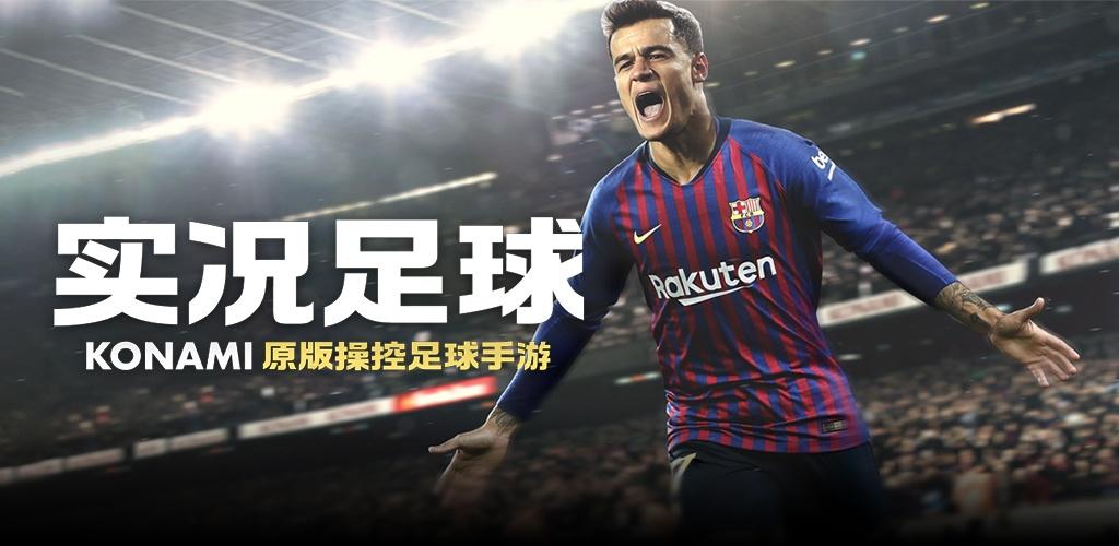 真况足球2019 国服版
