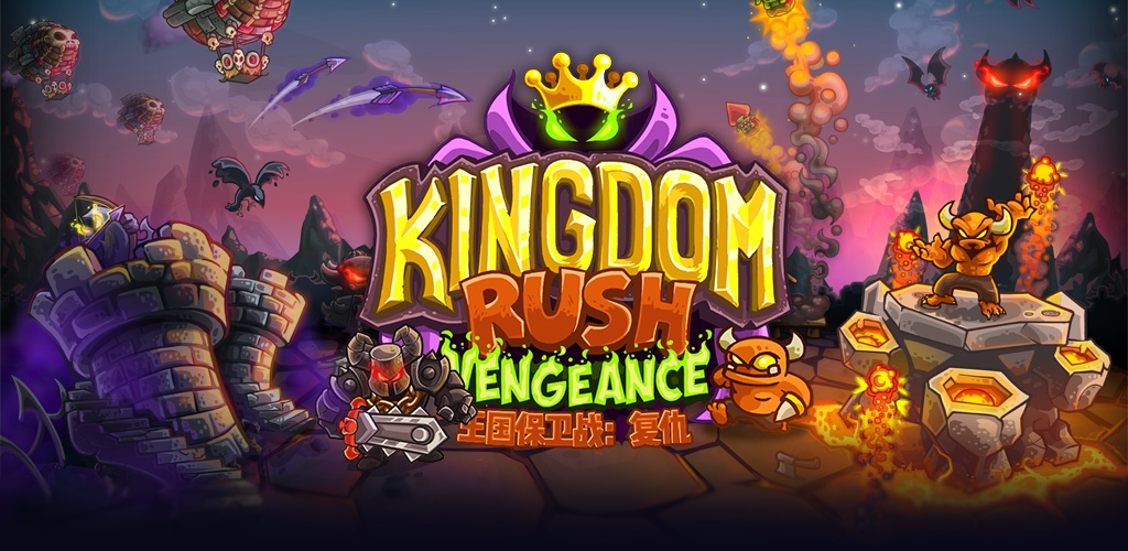王国保卫战:复仇