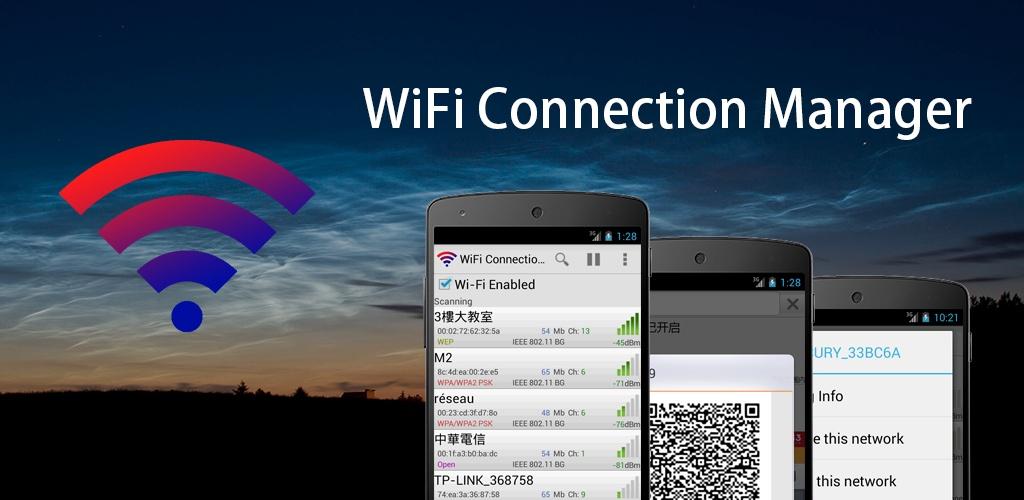 WiFi連接管理器
