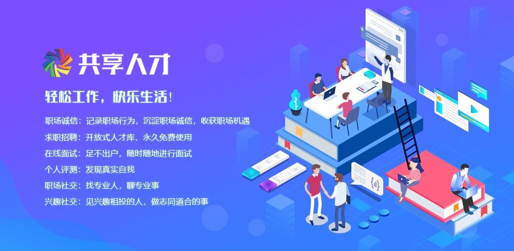 共享人才网job.vhao.net