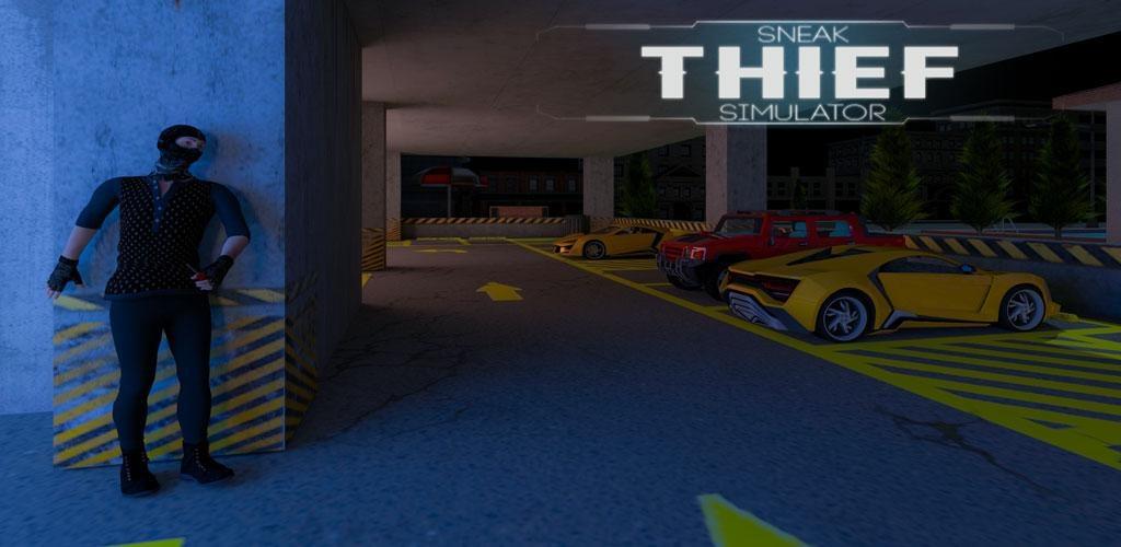 小偷模拟器2020
