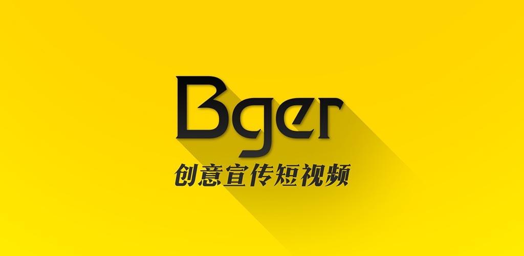 Bger照片视频制作剪辑