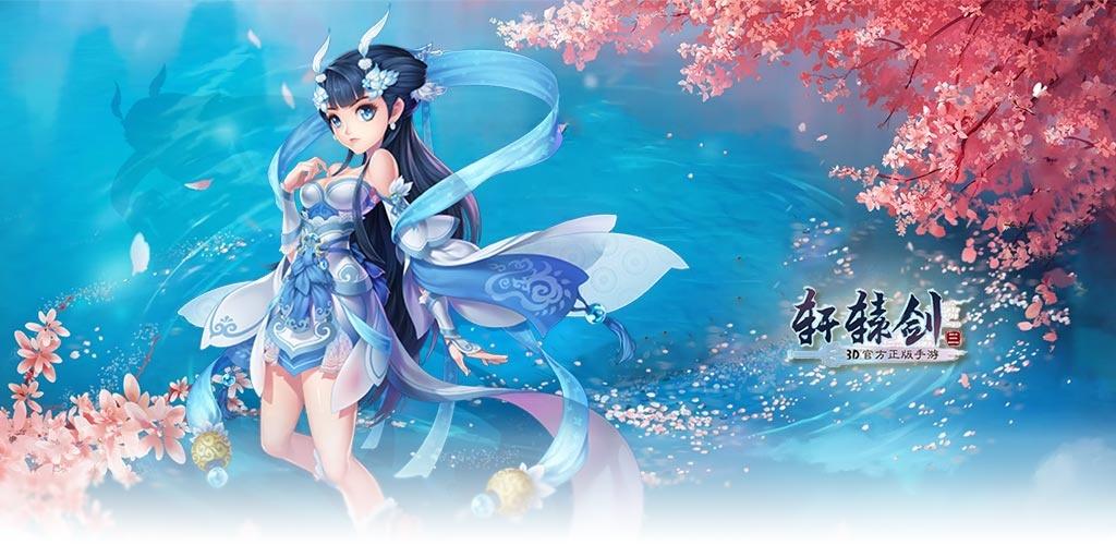 轩辕剑3手游版