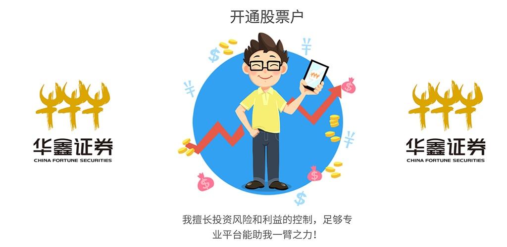 华鑫股票开户