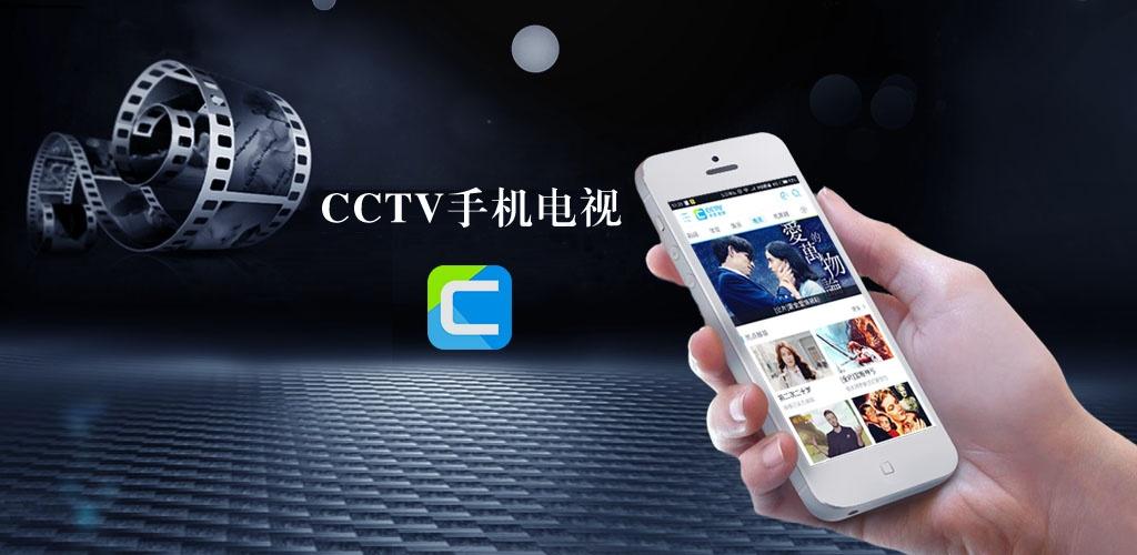 CCTV手機電視