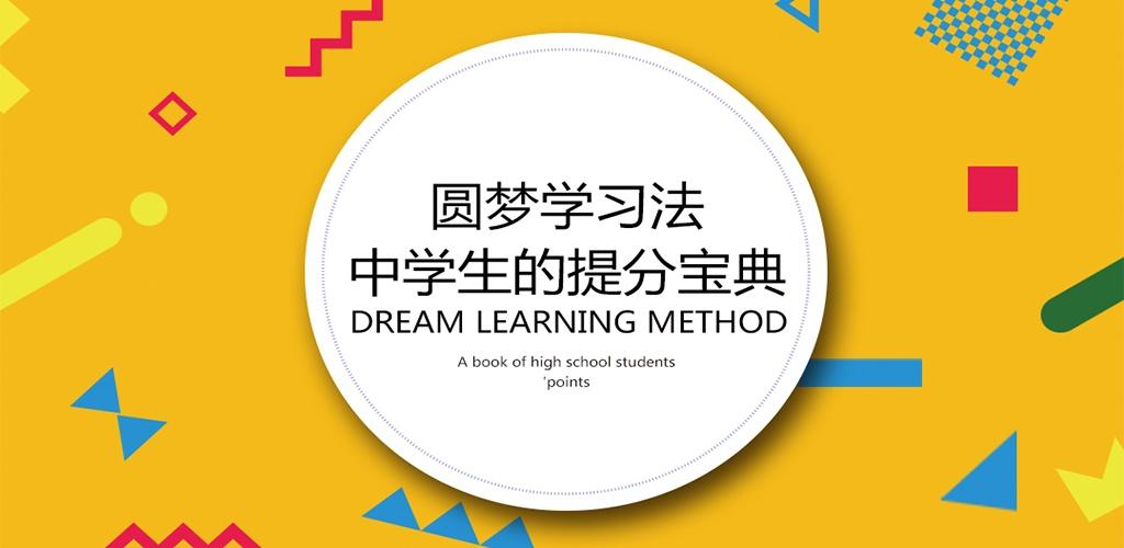 圆梦学习法