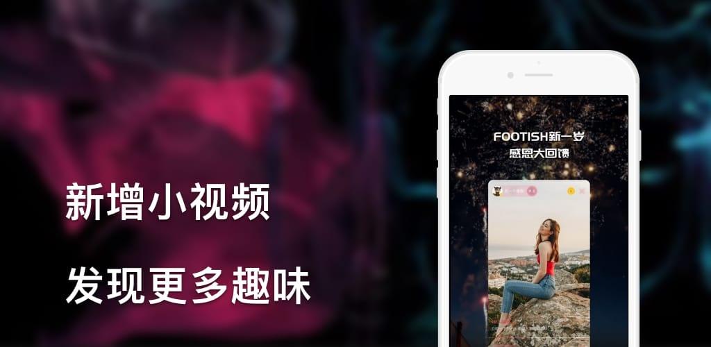 Footish-同城美女交友
