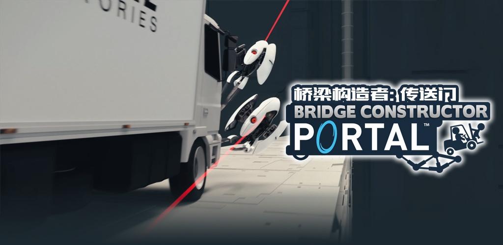 桥梁建造者传送门