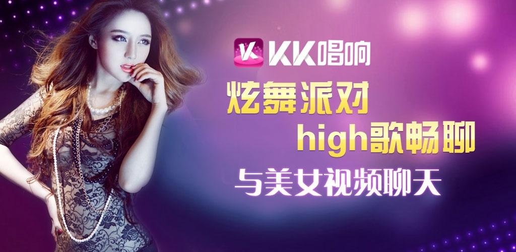 KK直播-美女视频交友