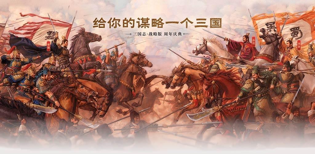 三国志·战略版 - 胡歌·周年庆