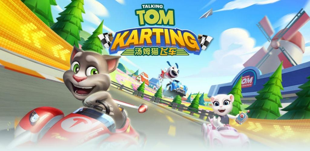 汤姆猫飞车