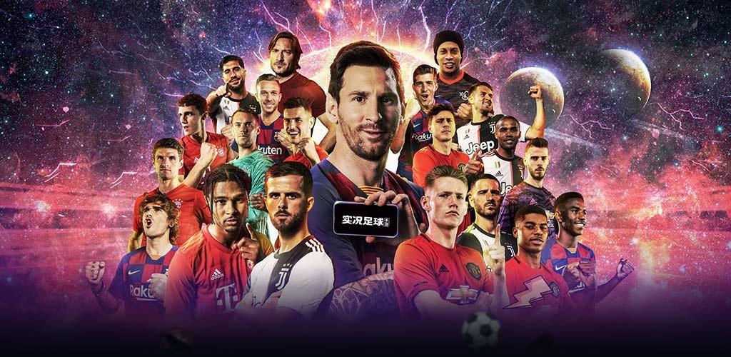 实况足球2020 国服版