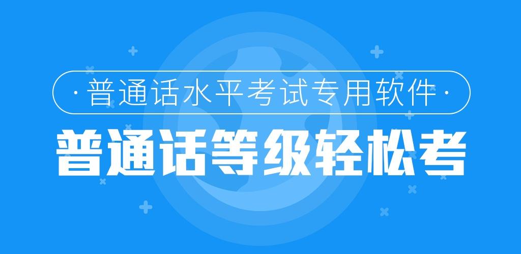 普通话学习考试