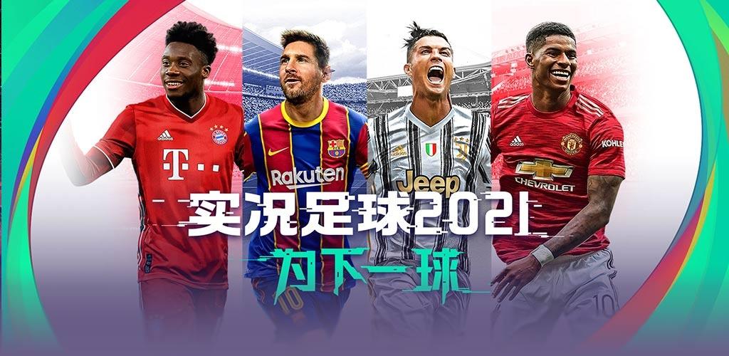 实况足球2021 国服版