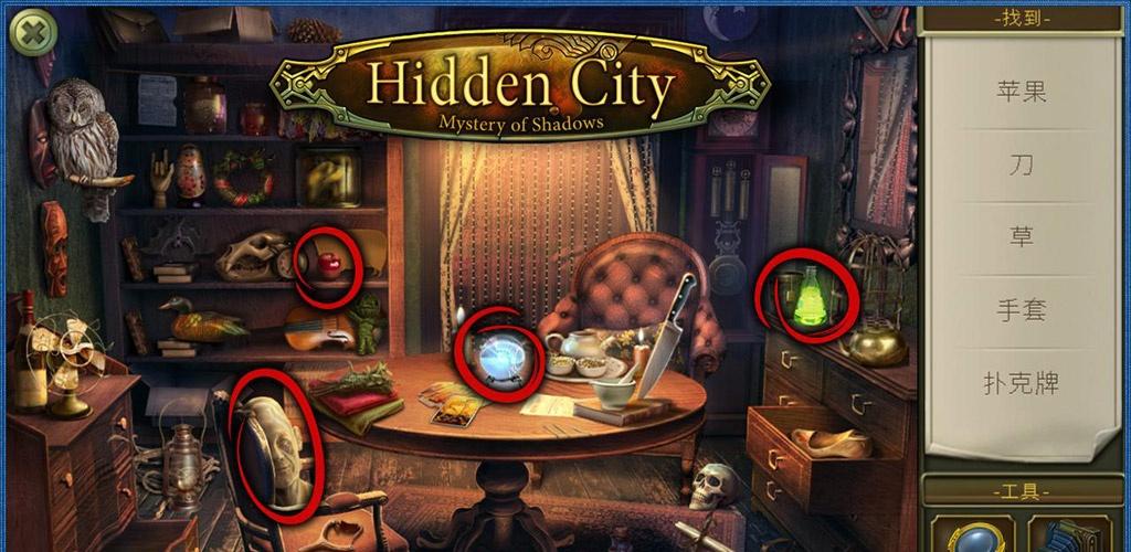 隐匿城市:神秘暗影