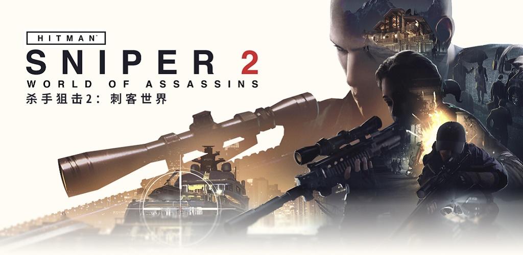 杀手狙击2:刺客世界 测试版