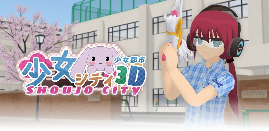 少女都市3D