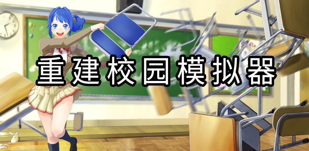 重建校园模拟器