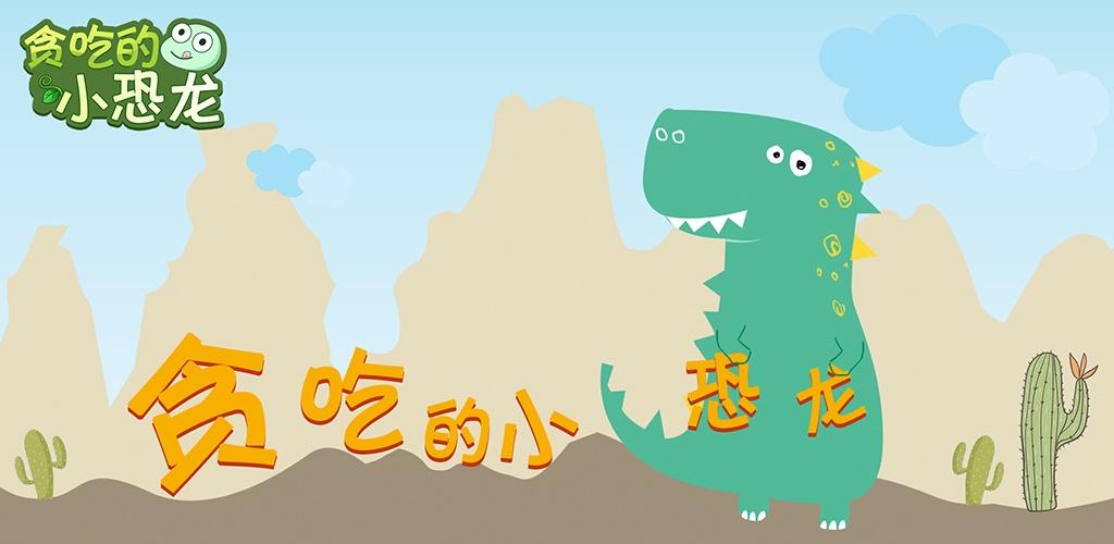 贪吃的小恐龙