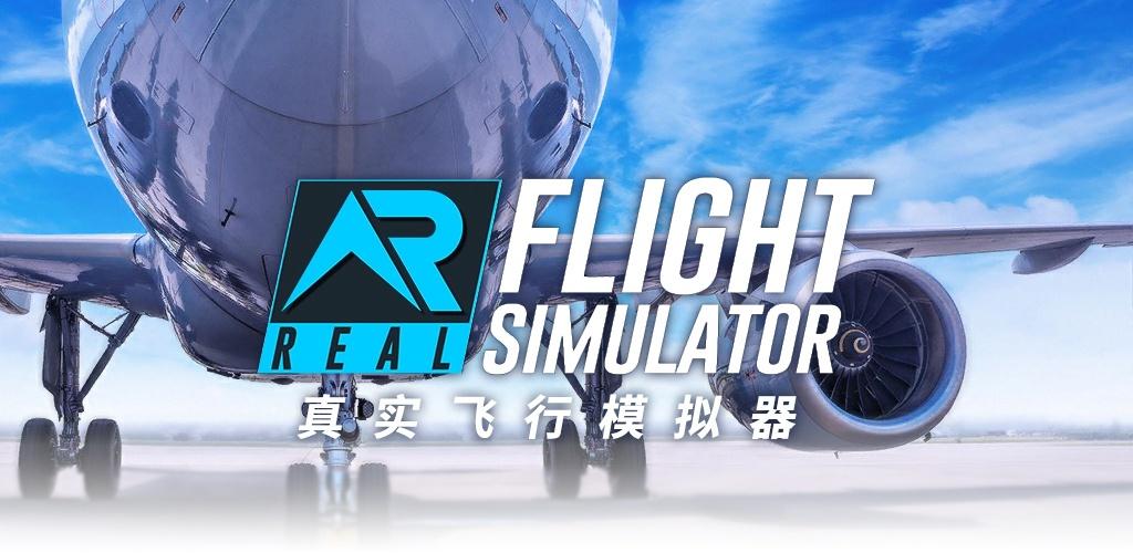 真实飞行模拟器