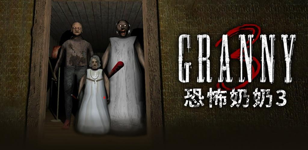 恐怖奶奶3