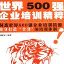 世界500强企业培训精粹