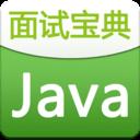 Java面试宝典