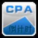 CPA 考试倒计时