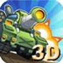 3D坦克竞技场