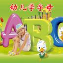 幼儿学字母-[2.2以上固件]