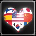 多国语言说我爱你