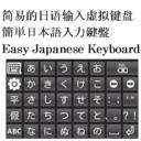 简易的日语输入 日文输入法 五十音图 虚拟键盘方式