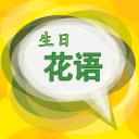 生日花语 - 发现你的生日特征