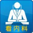 看内科——深圳曙光医院提供专业的内科在线门诊