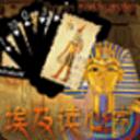 古埃及读心术