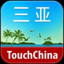 多趣三亚-TouchChina