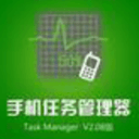 手机任务管理器