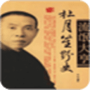 舊中國黑社會老大杜月笙野史