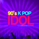 KPOP IDOL 90's (가수,아이돌..)