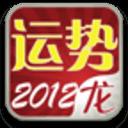 2012生肖运势