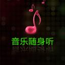 音乐随身听