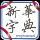 新华字典(专业版)