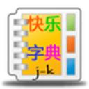 看图识字快乐字典4