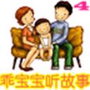 新软故事机-乖宝宝听故事4