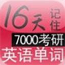 16天记住7000考研英语单词