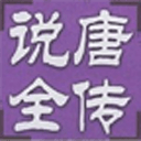中国古典名著-说唐