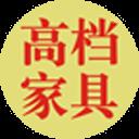 中国高档家具