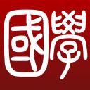 北京孔庙国子监国学文化节