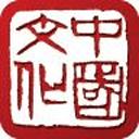 中国文化学堂