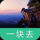 庐山-导游助手•旅游攻略•打折门票
